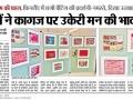 rgs_newspaper