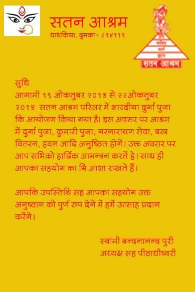 Durga puja at shatan ashram shatan ashram the invitation this year shatan ashrams durga puja stopboris Gallery